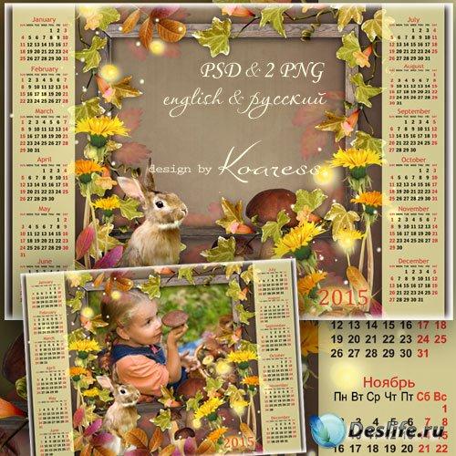 Детский календарь с рамкой на 2015 год - Грибная охота