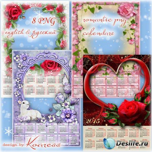 Романтические png календари с вырезом для фотошопа с цветами и белой овечко ...