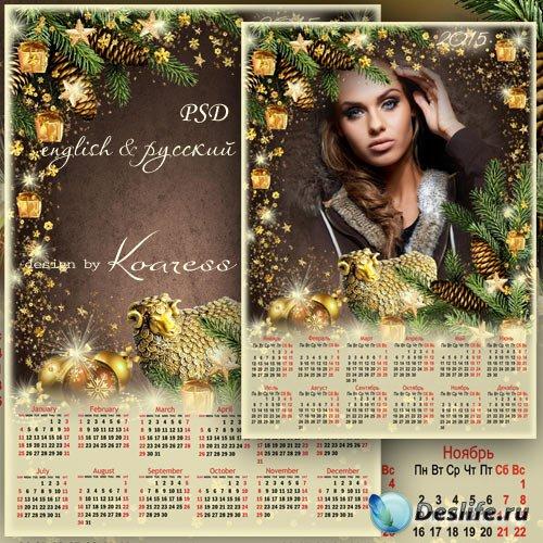 Новогодний календарь с рамкой для фотошопа на 2015 с еловыми ветками и укра ...