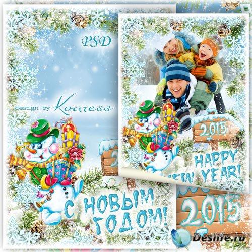 Новогодняя поздравительная рамка для фотошопа - Снеговик несет подарки