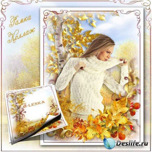 Рамка для фотошопа - В золоте деревья, в золоте земля