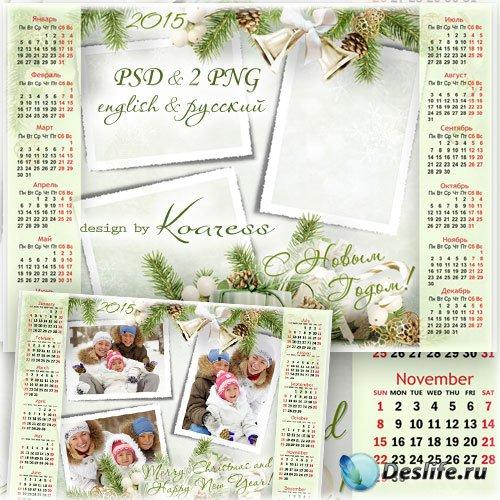 Зимний календарь с рамкой для фото на 2015 год - С Новым годом