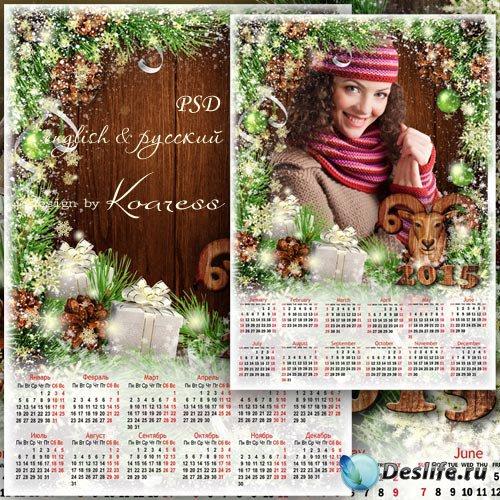 Календарь с рамкой для фотошопа на 2015 - Год Козы уже не за горами