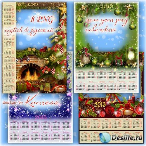 Зимние праздничные календари-фоторамки в png формате - Яркий праздник новог ...