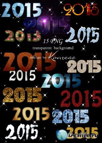 2015 в разных стилях - новогодний png клипарт на прозрачном фоне для дизайн ...