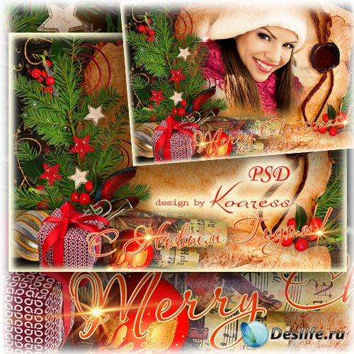 Новогодняя поздравительная рамка-открытка для фотошопа- С Новым Годом, с яр ...