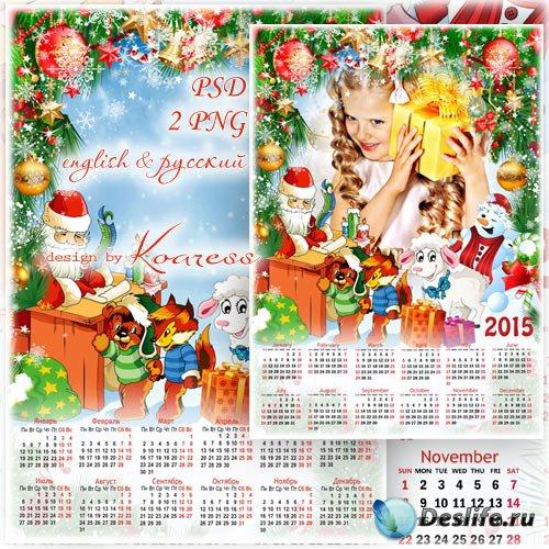 Зимний детский календарь-рамка на 2015 год для фотошопа - Новогодние хлопот ...