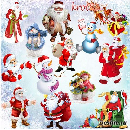 Клипарт на прозрачном фоне  – Дед мороз и снеговики