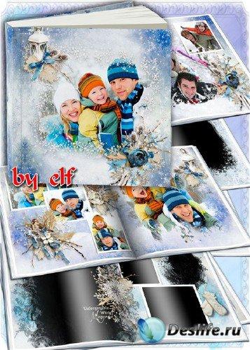 Семейная фотокнига - Здравствуй, зимушка-зима