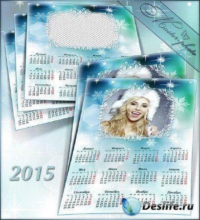 Зимний календарь на 2015 год - Первый мороз