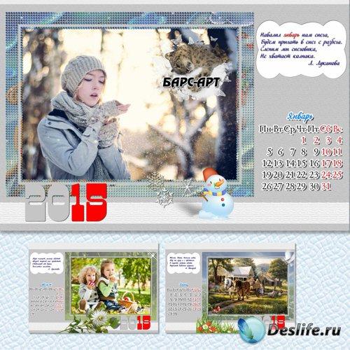 Календарь по месяцам - Каждый месяц по своему хорош