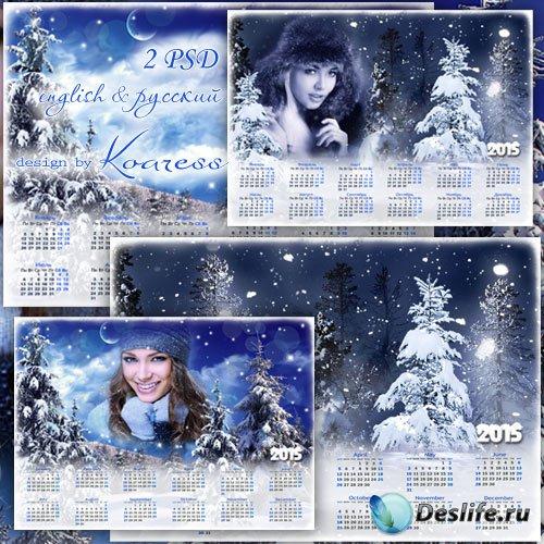 Набор из двух зимних календарей 2015 для фотошопа - Зимний лес уснул под сн ...