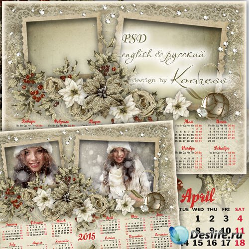 Календарь-рамка на 2015 для фотошопа - Рождественские цветы