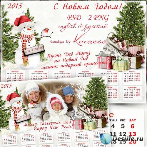 Зимний детский календарь с фоторамкой на 2015 год для фотошопа - Мешок пода ...