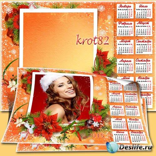 Новогодний календарь на 2015 год с рамкой для фото – Еловые ветки с игрушка ...