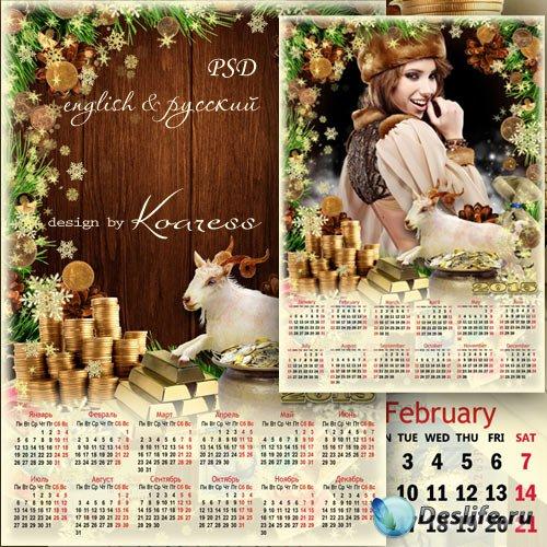 Новогодний календарь с рамкой для фотошопа на 2015 год Козы - Золотое копыт ...