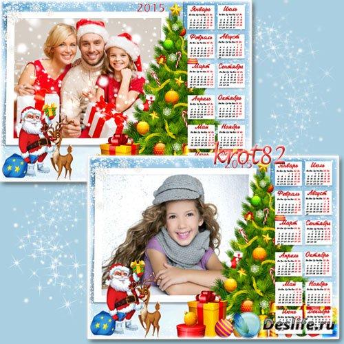 Новогодний календарь на 2015 год – Веселый Дед Мороз подарочки принес