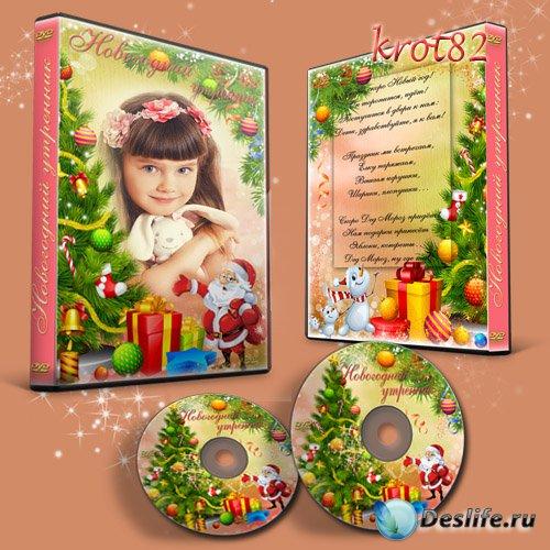 Новогодняя обложка и задувка для DVD с Дедом Морозом – Новый год в садике