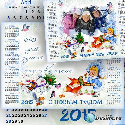 Календарь-рамка на 2015 год для фотошопа - Новогодний праздник скоро в лес  ...