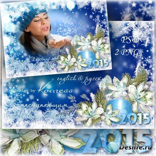 Новогодняя поздравительная фоторамка-открытка - С наступающими новогодними  ...