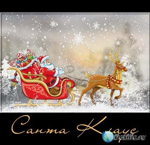 Санта Клаус - изображения на прозрачном фоне