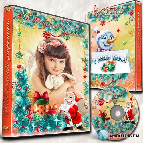 Праздничная новогодняя обложка и задувка для DVD для садика – Новый год