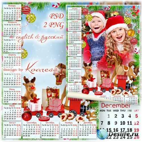 Детский календарь-фоторамка на 2015 год - Новогодние подарки