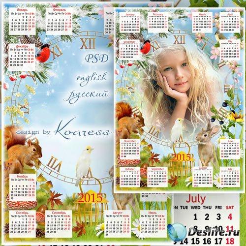 Детский настенный календарь-рамка на 2015 год для фотошопа - Времена года