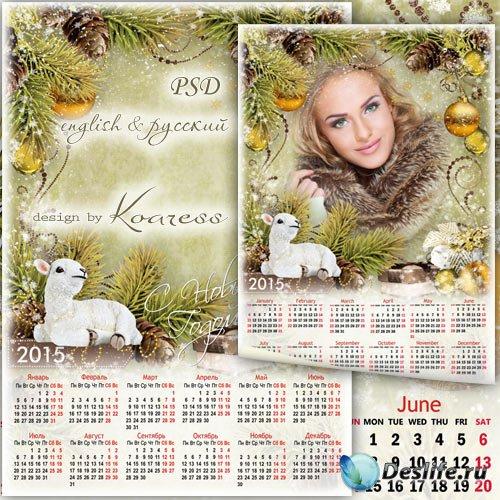 Новогодний праздничный календарь с рамкой для фото на 2015 год Овцы - Белый ...