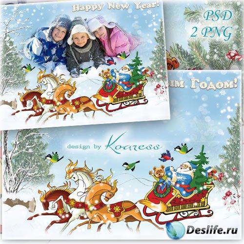 Новогодняя рамка для детских фото - Дед Мороз по лесу мчится