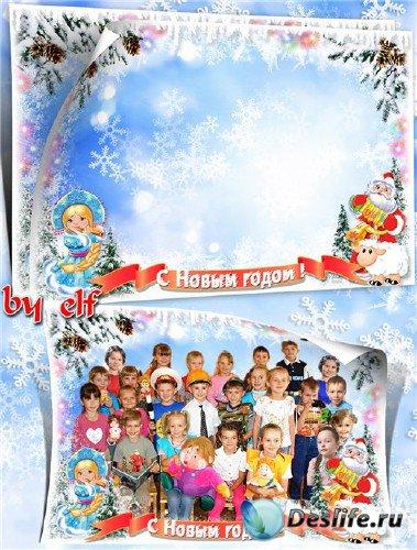 Групповая рамка для оформления фото - Новогодний утренник в детском саду
