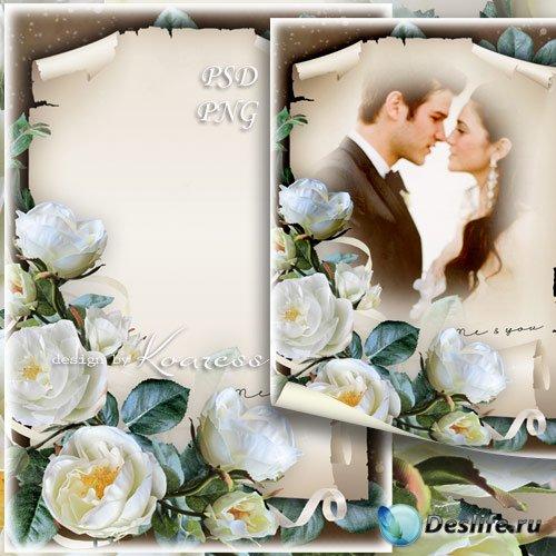 Романтическая цветочная рамка для фото с белыми розами - Ты и я
