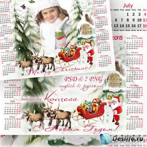 Детский календарь с рамкой для фото на 2015 год - Новогодние подарки всем п ...