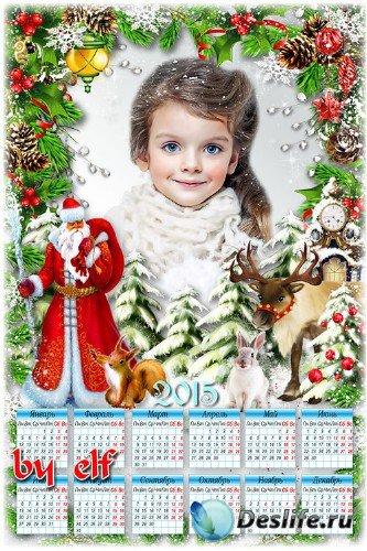 Календарь 2015 с рамочкой для фото - Спешит на ёлку Дед Мороз