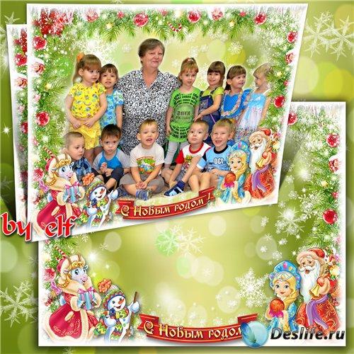 Праздничная рамка для оформления группового фото -  Наш новогодний утренник