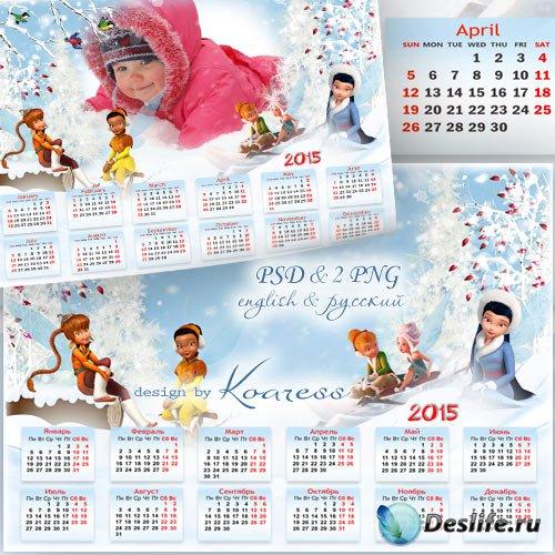 Детский календарь с рамкой для фото на 2015 год для фотошопа с феями из дис ...