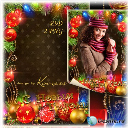 Поздравительная новогодняя фоторамка - Сияние зимних праздников