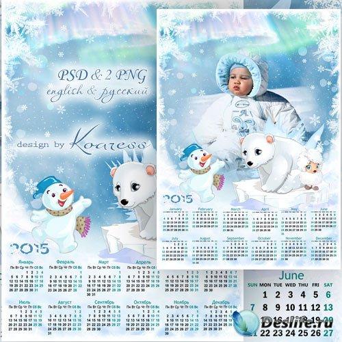 Детский календарь с рамкой на 2015 год - Мы плывем на льдине, как на бриган ...