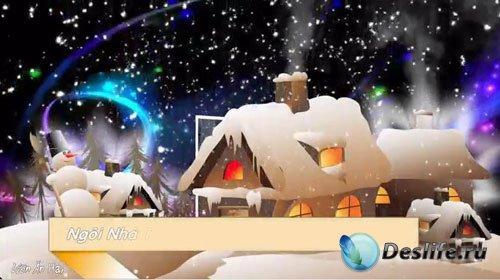 Зимний проект для ProShow Producer - Заснеженный дом