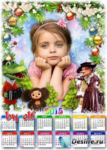 Календарь 2015 с фоторамкой - Крокодил Гена и Чебурашка