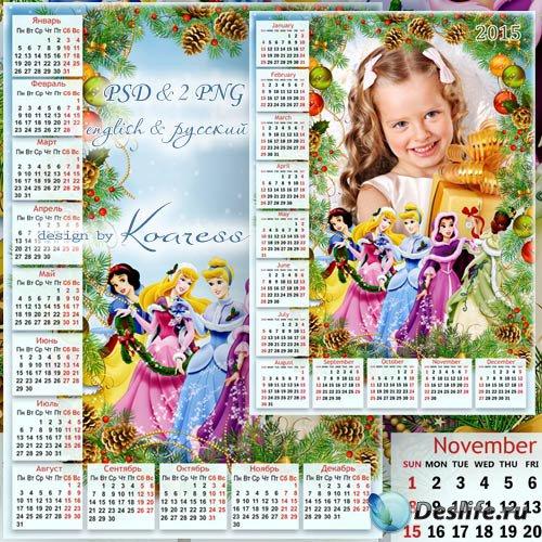 Детский календарь с рамкой для фото на 2015 год - Подружки-принцессы пришли ...