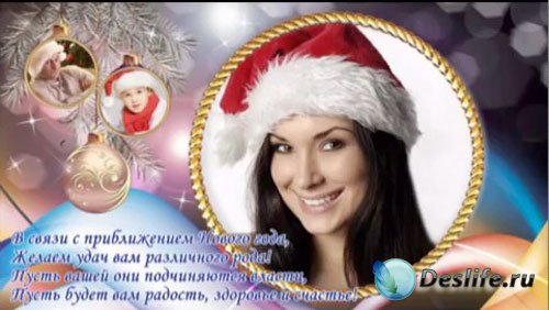Новогодний проект для ProShow Producer - Новогоднее поздравление