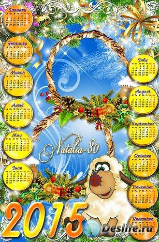 Новогодний календарь-рамка на 2 фото с символом наступающего года - Удачи в ...