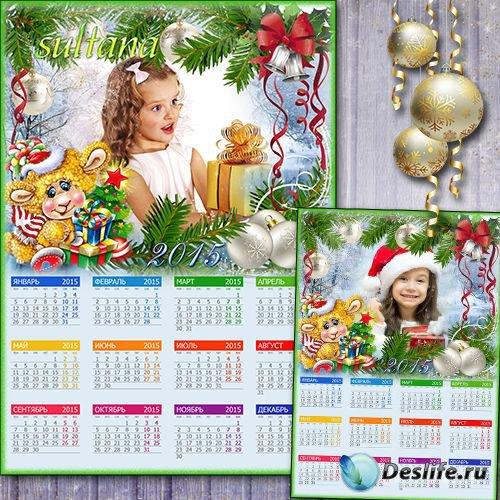 Календарь на 2015 год с вырезом для фото - Встречаем год овцы