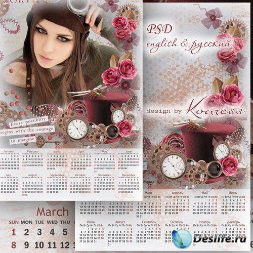Календарь-рамка на 2015 год для фотошопа в стиле стимпанк