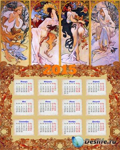 Винтажный календарь на 2015 год – Времена года