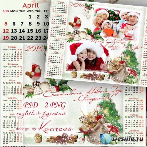 Праздничный детский календарь-фоторамка на 2015 год - С Новым годом поздрав ...