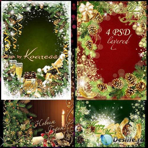 Набор многослойных новогодних поздравительных рамок для фото - Пусть ярким  ...