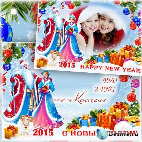 Новогодняя поздравительная открытка с фоторамкой - Дед Мороз и Снегурочка