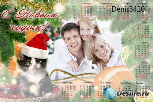 Новогодний календарь на 2015 год с рамкой для фото - Вкус праздника